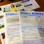 第3回高橋尚子杯ぎふ清流ハーフマラソン」の参加案内やナンバーカード引換証が到着