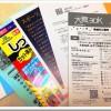 「2013大阪30K」参加案内が送られてきました。