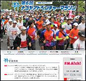 ナゴヤアドベンチャーマラソン_20131003_00