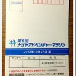「第6回ナゴヤアドベンチャーマラソン」 ナンバーカード引換証が届きました。