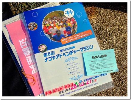ナゴヤアドベンチャーマラソン_20131027_07_edited