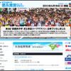 「第4回高橋尚子杯ぎふ清流ハーフマラソン」 開催日・エントリー開始日