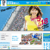 「第4回高橋尚子杯ぎふ清流ハーフマラソン」 ホームページ・リニューアル!