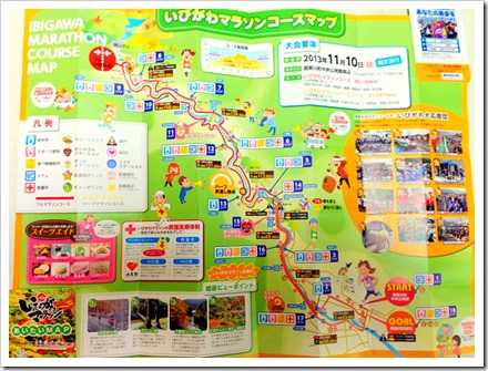 ibigawa-marathon-20131029_03_edited