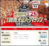 inuyama_20131025_01