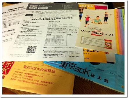 tokyo30kaki_20131008_01_edited