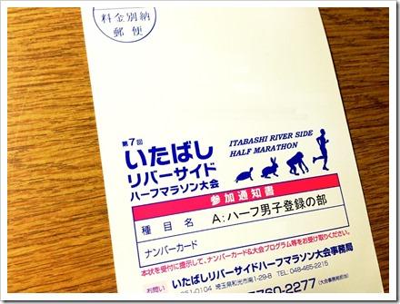 itabashi-.reverside_20131115_01