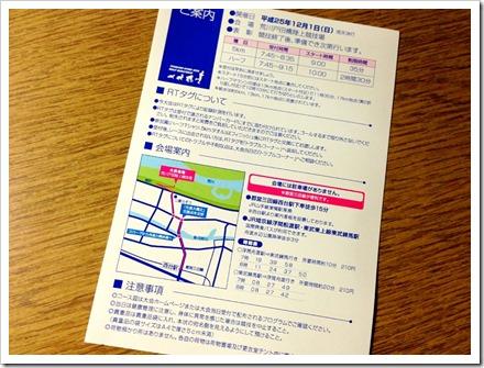itabashi-.reverside_20131115_02