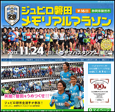 jubilo-marathon_20131101_00