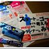 「第16回ジュビロ磐田メモリアルマラソン」 当日スケジュールをメモ。