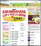 kakamigahara2014_01