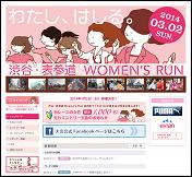 shibuya_omotesando_wemensrun_01