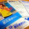 「第4回高橋尚子杯ぎふ清流ハーフマラソン」 参加案内(パンフレット・専用振替用紙)が送られてきました!