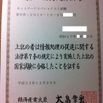 H22秋期 ネットワークスペシャリスト試験の合格証書が届いていた