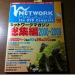 「NETWORK MAGAZINE the DVD Complete ネットワークマガジン総集編2000~2009」を。