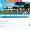 次は「大阪30K」!(9月28日開催)