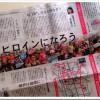 「名古屋ウィメンズマラソン」 今朝の中日新聞に載っていました。