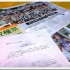 「2013北海道マラソン」 大会公式記録集