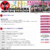 「2014新春矢作川マラソン」 もうすぐエントリー受付開始!