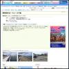 「第42回南房総市ロードレース千倉」 本日開催!