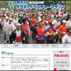 「第6回ナゴヤアドベンチャーマラソン」 開催です!