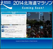 2014hokkaido_marathon_title_01