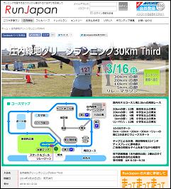 庄内緑地グリーンランニング30K_20131231_01