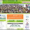 「京都マラソン2014」 抽選結果発表!