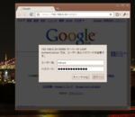 OpenLDAP Webサーバーとの連携