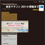 「東京マラソン2014」一般エントリー締切まで、あと3日。プレミアムメンバーになる価値は…