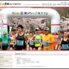 「第5回穂の国・豊橋ハーフマラソン」 開催日・エントリー開始日決定!