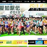 「第8回愛知駅伝2013」開催!1位は豊橋市。西尾市は9位(総合10位)。