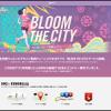 名古屋ウィメンズマラソン専用トレーニングWEBアプリ 「BLOOM THE CITY」 !