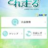 RUNNETが「大会選び」に特化したスマホアプリを作りました。