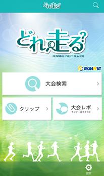 dorehashiru_20131218_001
