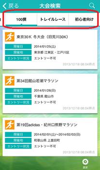 dorehashiru_20131218_003