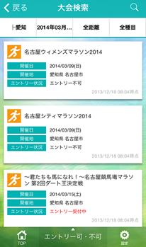 dorehashiru_20131218_03