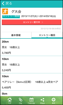 dorehashiru_20131218_05