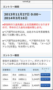 dorehashiru_20131218_06