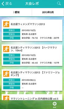 dorehashiru_20131218_09