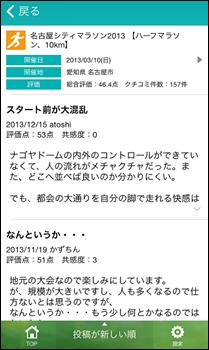 dorehashiru_20131218_10