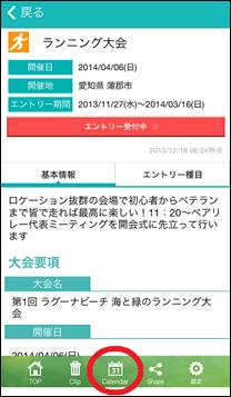 dorehashiru_20131218_11