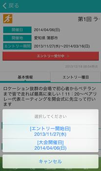 dorehashiru_20131218_12