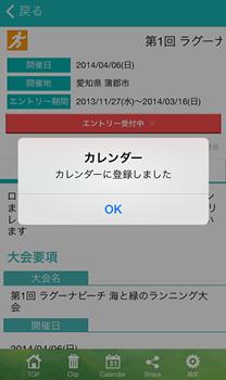 dorehashiru_20131218_14