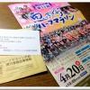 「第13回恵那峡ハーフマラソン」 12月20日よりエントリー開始!