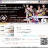 「第67回福岡国際マラソン」 堀端選手・欠場