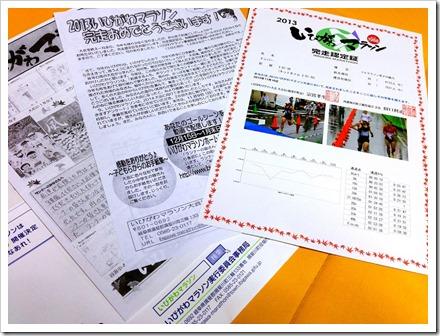 ibigawa_20131213_01
