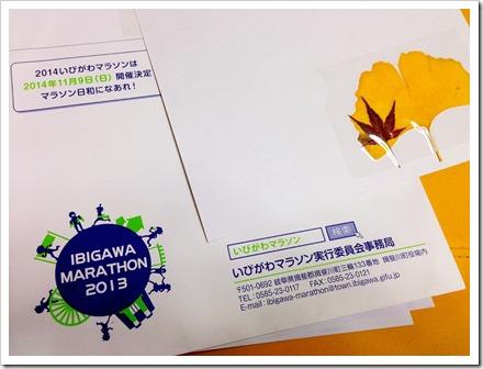 ibigawa_20131213_02