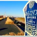 「第7回いたばしリバーサイドハーフマラソン」 写真を掲載!