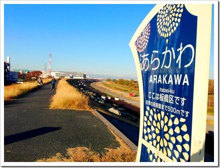 itabashi_riverside_20131201_02